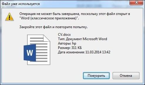 Уведомление об отсутствии доступа к файлу
