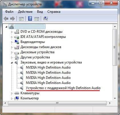 Устройство HD Audio в ДУ