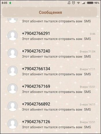 Уведомления о попытке отправки смс