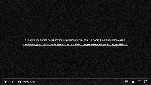 Сообщение о проблемах распознавания формата видео в Ютуб