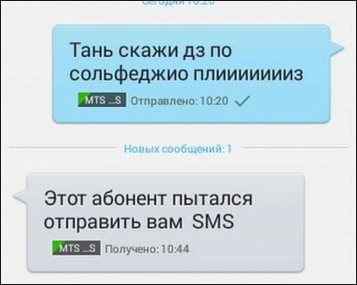Уведомление об отправке смс