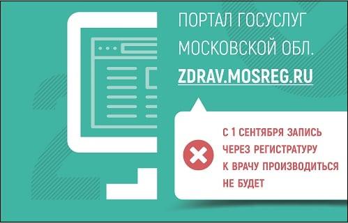 С 1 сентября 2017 года традиционная запись через регистратуру была отменена