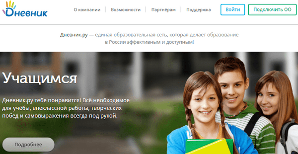 Образовательный портал dnevnik.ru