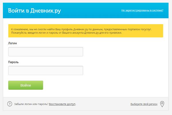 Форма логина и пароля
