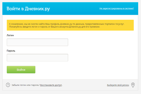 Ввод логина и пароля на сайте Дневник.ру