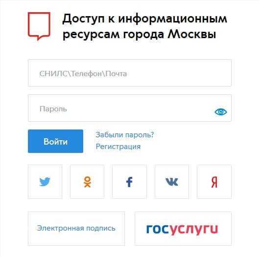 Форма входа на Мос.ру