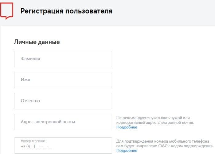 Форма для ввода регистрационных данных на mos.ru