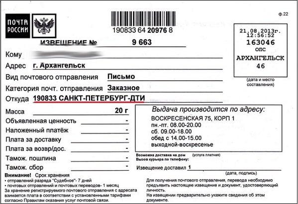 Одно из почтовых извещений с упоминанием Санкт-Петербург ДТИ