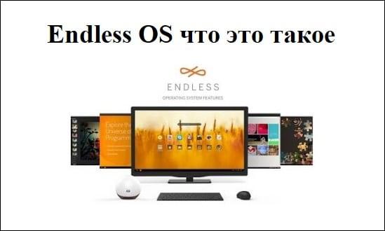 Заставка Endless OS