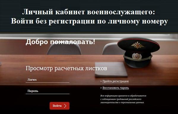 Разбираемся, как войти без регистрации в Личный Кабинет военнослужащего