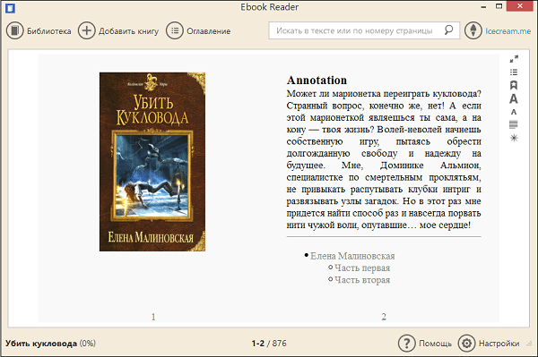 "Чтение на ""Icecream Ebook Reader"""