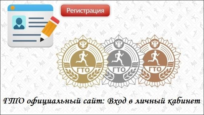 Заставка ГТО сайт