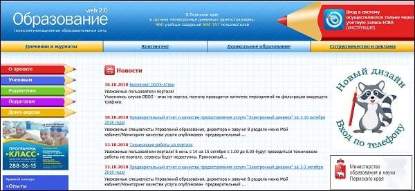 Начальная страница портала web2edu.ru