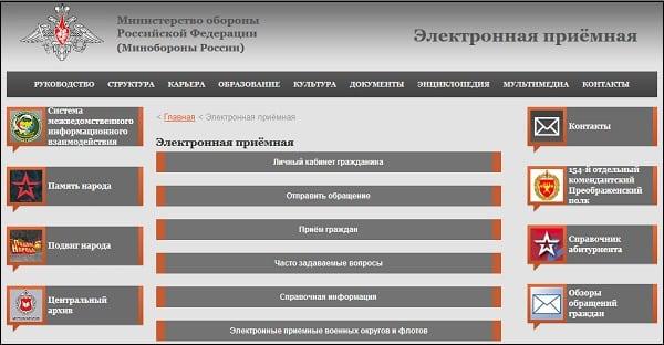 Сайт Минобороны