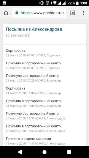 Пример отслеживания заказного письма через сайт Почта России