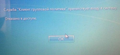 Скриншот блокировки клиента групповой политики