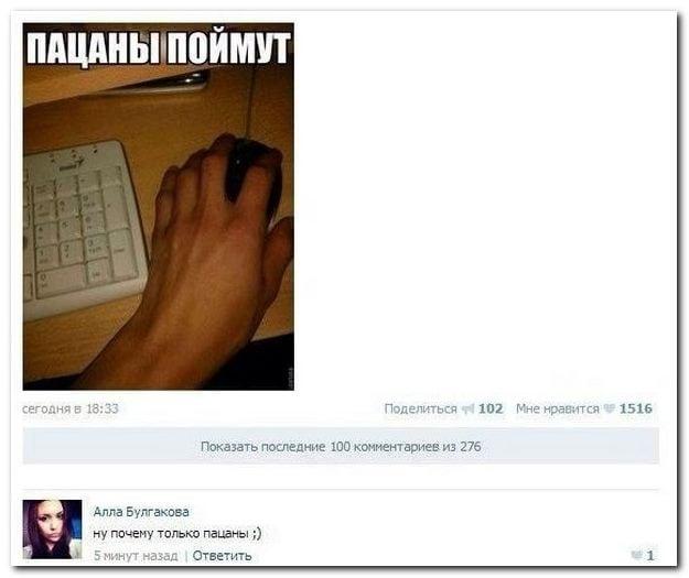 Комментарии в ВКонтакте