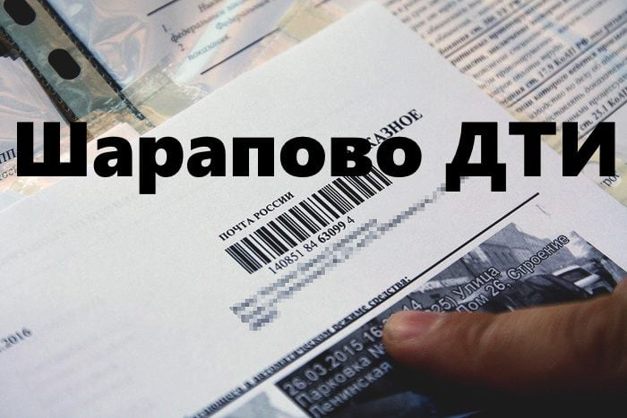 Заставка Шарапово ДТИ