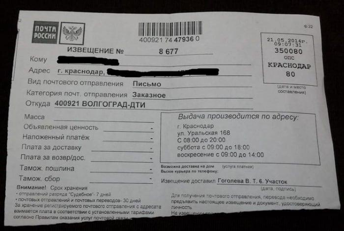 Извещение Почты России Волгоград ДТИ