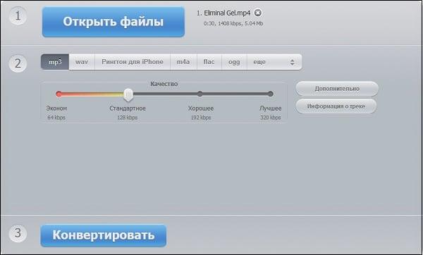 online-audio-converter.com