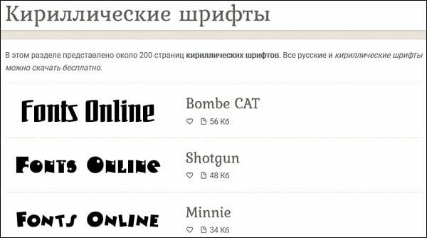 Кириллические шрифты на fonts-online