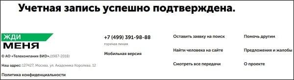 Уведомление об окончании регистрации