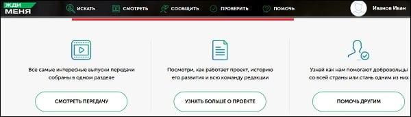 Функционал Личного Кабинета на сайте