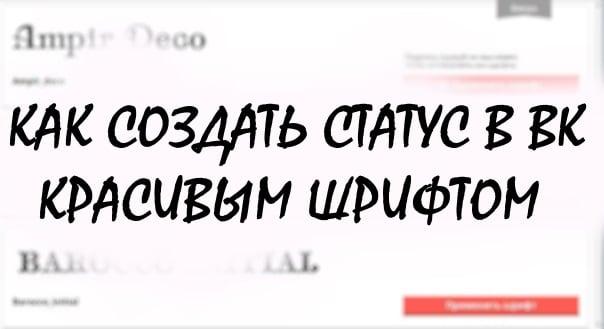 Заставка статус ВК красивым шрифтом