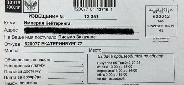 Извещение Екатеринбург ДТИ