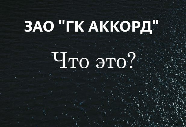 Заставка ЗАО ГК Аккорд