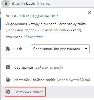 """Пункт """"Настройка сайтов"""""""