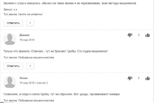 Отзывы абонентов