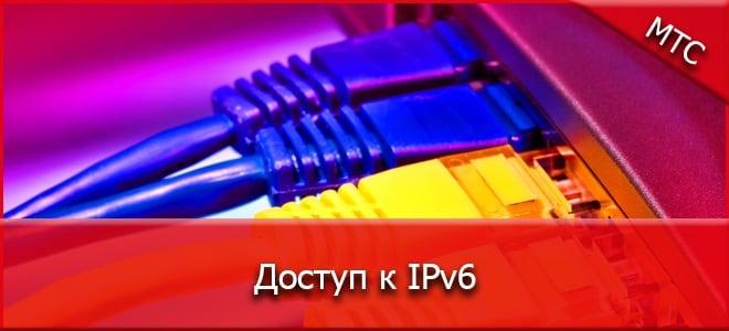 IPv6 в МТС