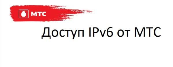 Картинка IPv6 МТС