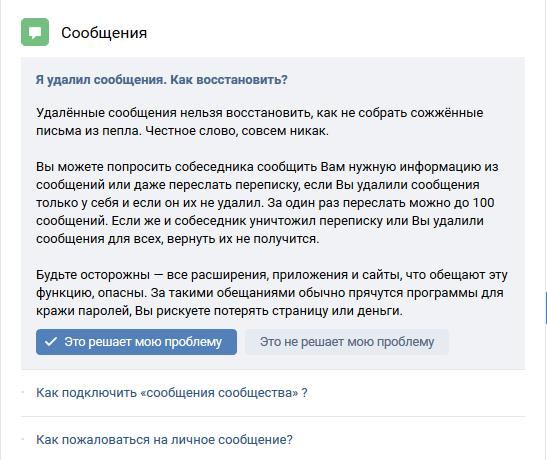 Ответ администрации ВКонтакте
