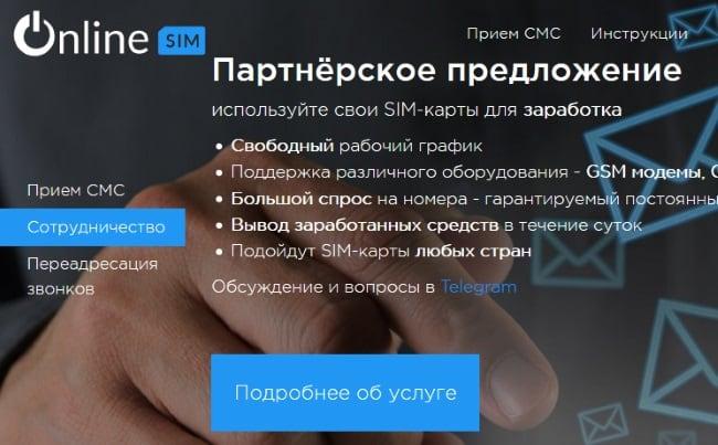 Сайт onlinesim