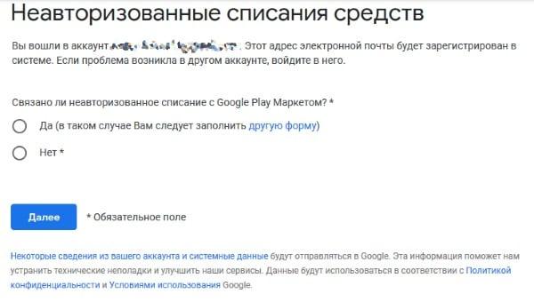 Обращение в техподдержку Google