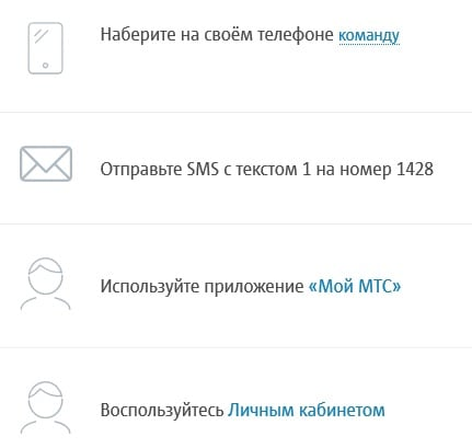 Подключение услуги от МТС