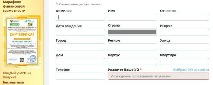 Подробная форма на Infourok.ru