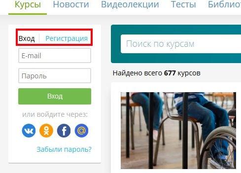 Блок для входа или регистрации пользователей
