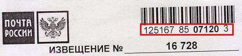 Код почтового извещения