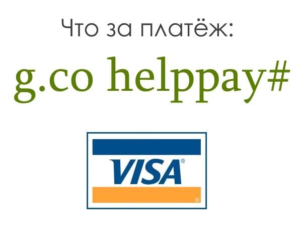 Заставка платёж Google g.co/helppay#