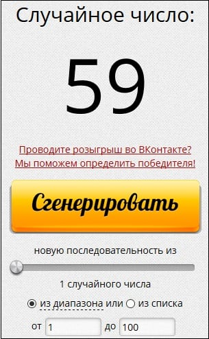 randstuff.ru