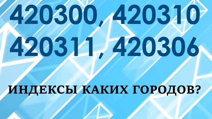 Заставка индексы 420311, 420310, 420306, 420300