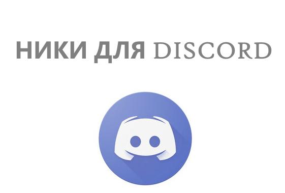 Заставка ники для Discord