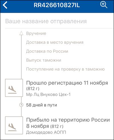 МР ЛЦ Внуково