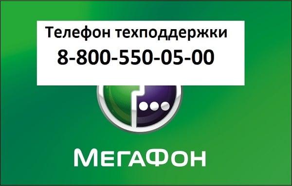 Телефон техподдержки Мегафон
