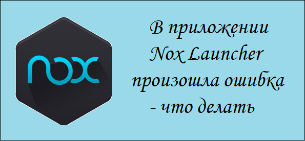 Заставка ошибка Nox Launcher