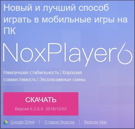 Окно загрузки Nox Player