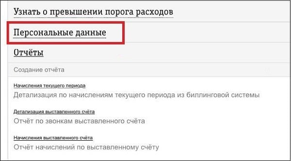 "Раздел ""Персональные данные"""